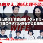 【見逃し配信】日曜劇場『グッドワイフ』1話のネタバレあらすじ&感想