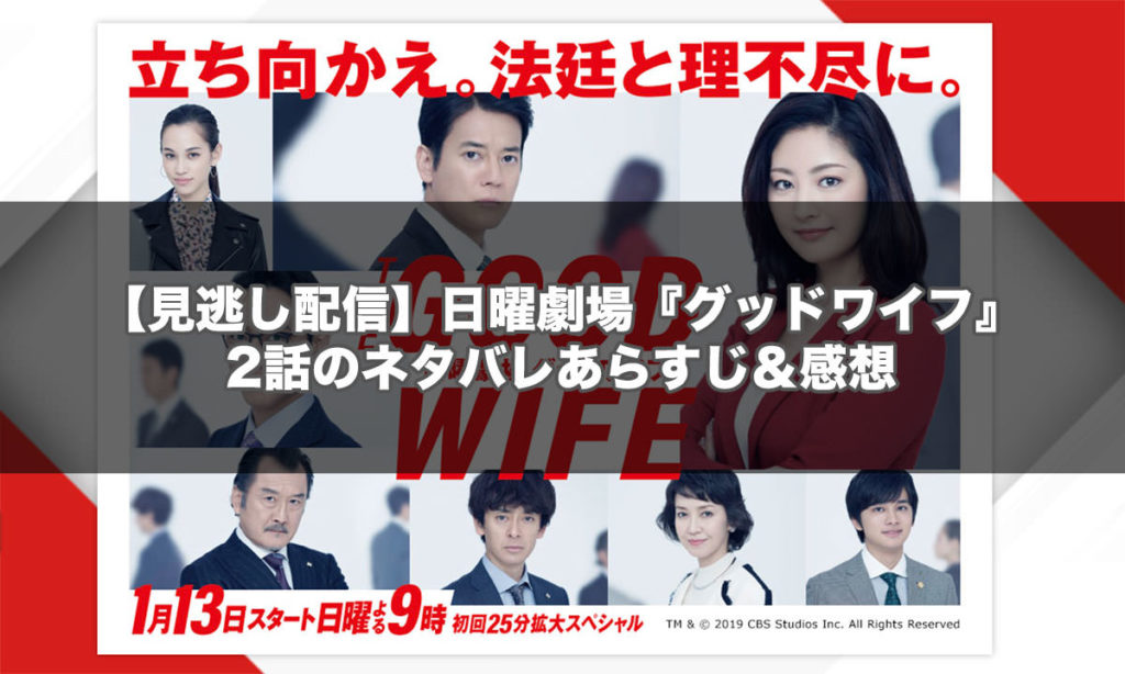 【見逃し配信】日曜劇場『グッドワイフ』2話のネタバレあらすじ&感想