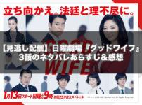 【見逃し配信】日曜劇場『グッドワイフ』3話のネタバレあらすじ&感想