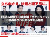 【見逃し配信】日曜劇場『グッドワイフ』8話のネタバレあらすじ&感想