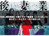【見逃し無料動画】火曜ドラマ『後妻業(ごさいぎょう)』あらすじ・キャスト・ロケ地まとめ
