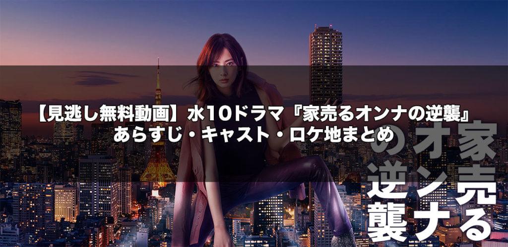 【見逃し無料動画】水10ドラマ『家売るオンナの逆襲』のあらすじ・キャスト・ロケ地まとめ