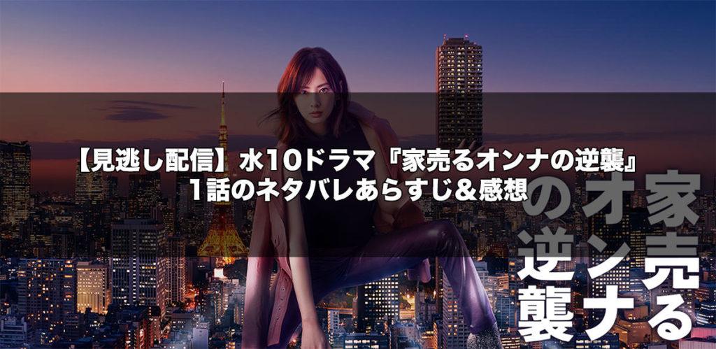 【見逃し配信】水10ドラマ『家売るオンナの逆襲』1話のネタバレあらすじ&感想