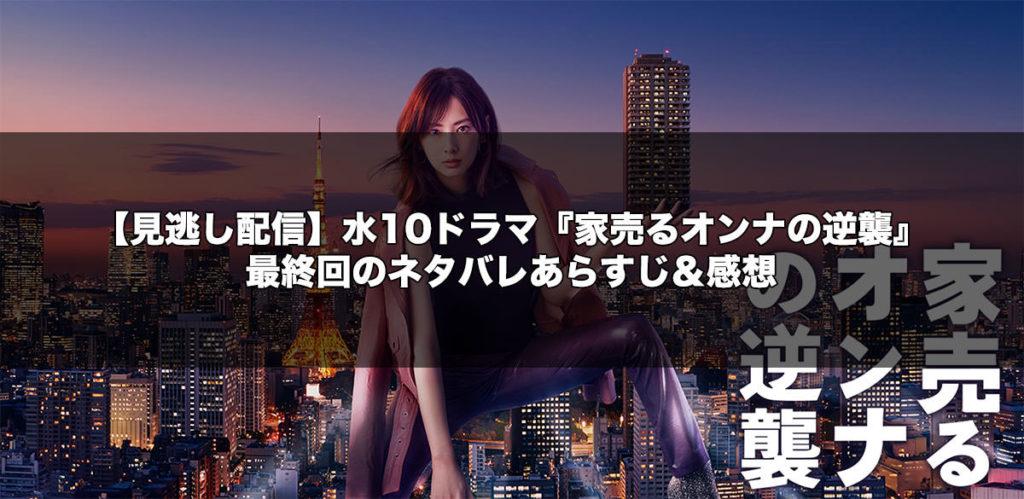【見逃し配信】水10ドラマ『家売るオンナの逆襲』最終回10話のネタバレあらすじ&感想