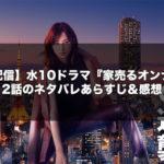 【見逃し配信】水10ドラマ『家売るオンナの逆襲』2話のネタバレあらすじ&感想