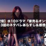 【見逃し配信】水10ドラマ『家売るオンナの逆襲』3話のネタバレあらすじ&感想