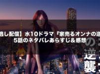 【見逃し配信】水10ドラマ『家売るオンナの逆襲』5話のネタバレあらすじ&感想