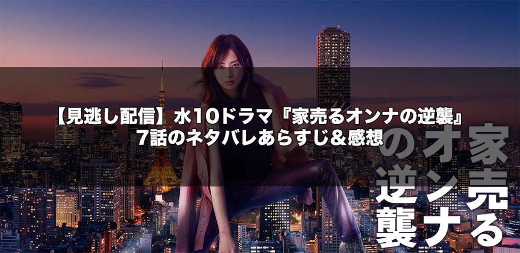【見逃し配信】水10ドラマ『家売るオンナの逆襲』7話のネタバレあらすじ&感想
