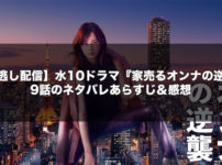 【見逃し配信】水10ドラマ『家売るオンナの逆襲』9話のネタバレあらすじ&感想