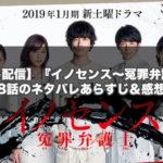 【見逃し配信】実写ドラマ『イノセンス~冤罪弁護士~』8話のネタバレあらすじ&感想