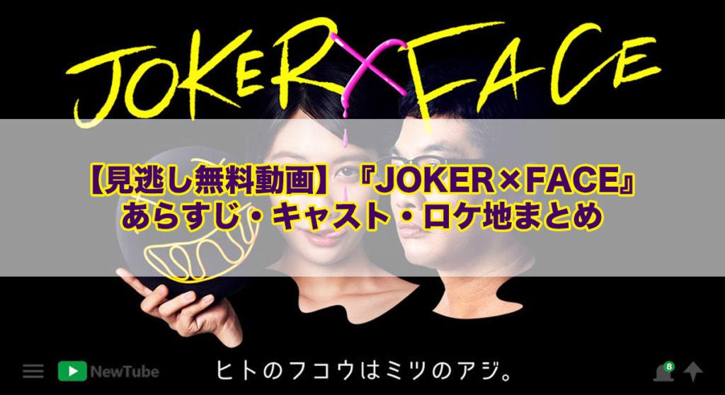 【見逃し無料動画】『JOKER×FACE』のあらすじ・キャスト・ロケ地まとめ