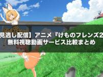 【見逃し配信】アニメ『けものフレンズ2』の無料視聴動画サービス比較まとめ