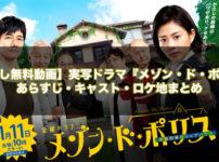【見逃し無料動画】実写ドラマ『メゾン・ド・ポリス』のあらすじ・キャスト・ロケ地まとめ