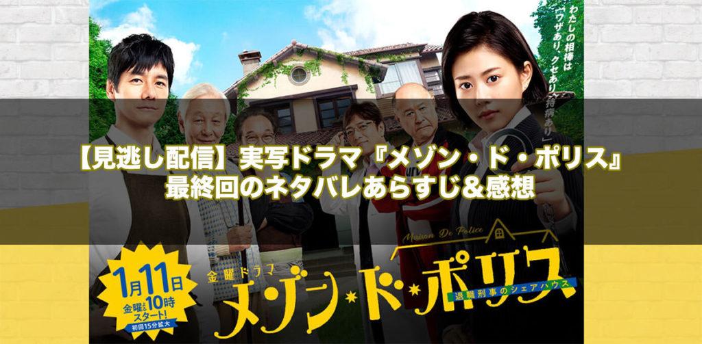【見逃し配信】実写ドラマ『メゾン・ド・ポリス』最終回10話のネタバレあらすじ&感想