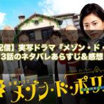 【見逃し配信】実写ドラマ『メゾン・ド・ポリス』3話のネタバレあらすじ&感想
