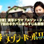 【見逃し配信】実写ドラマ『メゾン・ド・ポリス』7話のネタバレあらすじ&感想