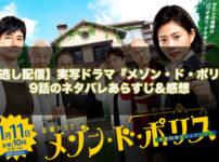 【見逃し配信】実写ドラマ『メゾン・ド・ポリス』9話のネタバレあらすじ&感想