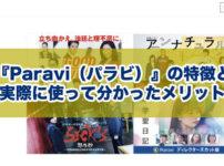 『Paravi(パラビ)』の特徴と口コミ評判・実際に使って分かったメリット・デメリット