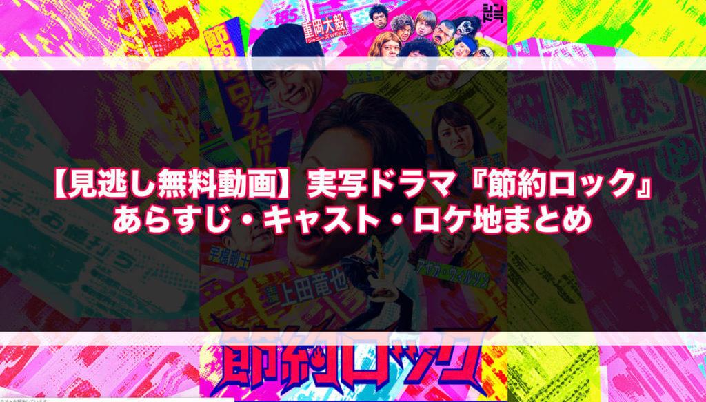 【見逃し無料動画】実写ドラマ『節約ロック』あらすじ・キャスト・ロケ地まとめ