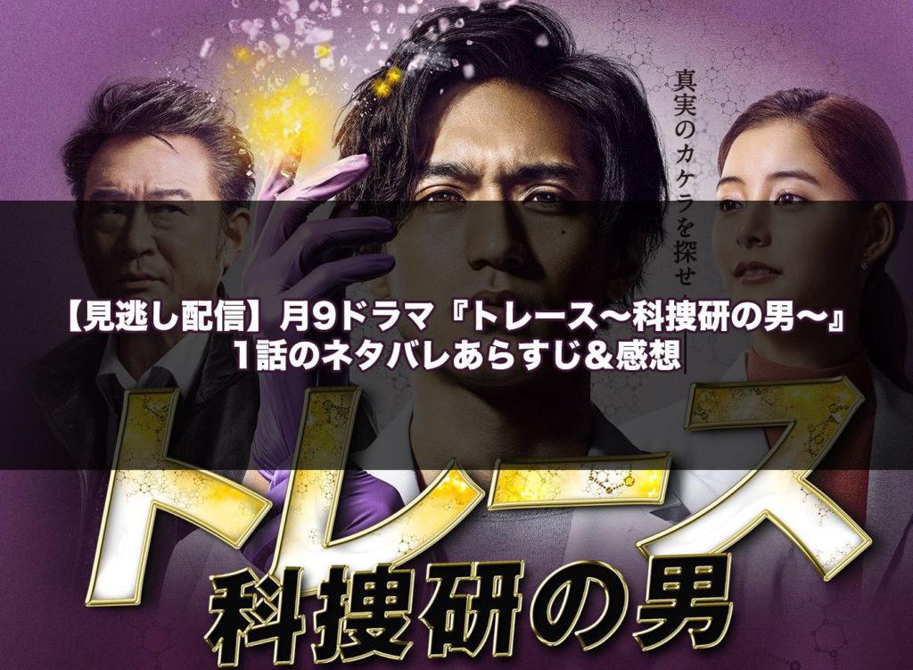 【見逃し配信】月9ドラマ『トレース~科捜研の男~』1話のネタバレあらすじ&感想