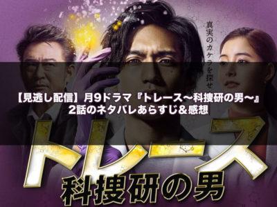 【見逃し配信】月9ドラマ『トレース~科捜研の男~』2話のネタバレあらすじ&感想