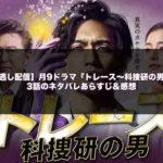 【見逃し配信】月9ドラマ『トレース~科捜研の男~』3話のネタバレあらすじ&感想