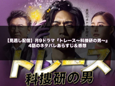 【見逃し配信】月9ドラマ『トレース~科捜研の男~』4話のネタバレあらすじ&感想