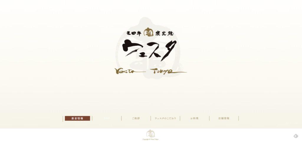 三田牛のお店は東京都日本橋『ウェスタ』