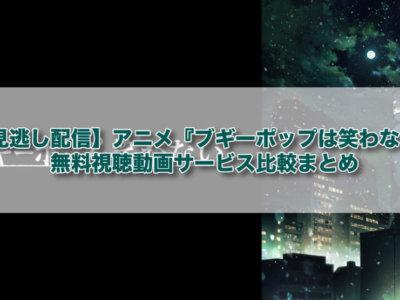 【見逃し配信】アニメ『ブギーポップは笑わない』の無料視聴動画サービス比較まとめ