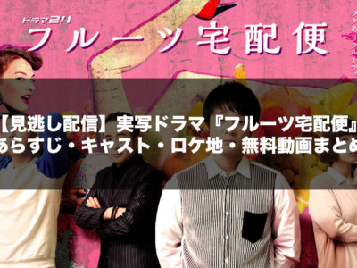 【見逃し配信】実写ドラマ『フルーツ宅配便』あらすじ・キャスト・ロケ地・無料動画まとめ