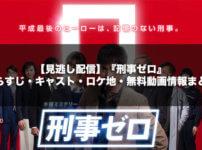 【見逃し配信】『刑事ゼロ』のあらすじ・キャスト・ロケ地・無料動画情報まとめ