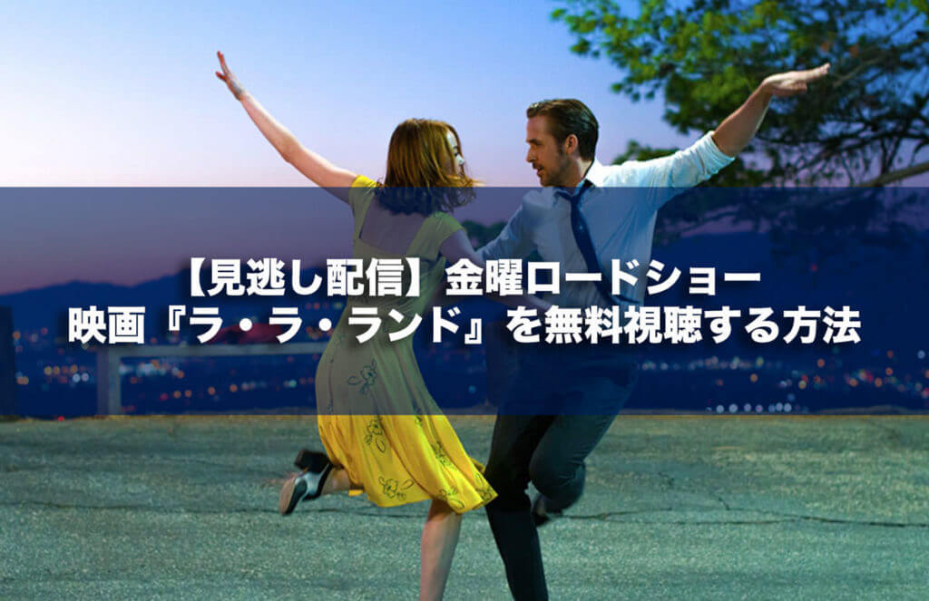 【見逃し配信】金曜ロードショー・映画『ラ・ラ・ランド』を無料視聴する方法