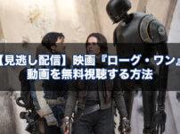 【見逃し配信】映画『ローグ・ワン』の動画を無料視聴する方法