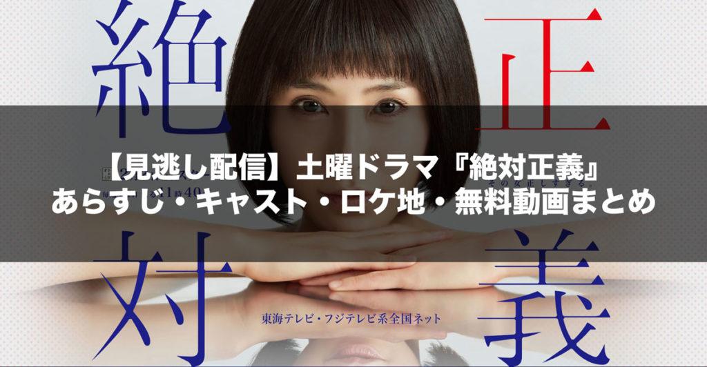 【見逃し配信】土曜ドラマ『絶対正義』あらすじ・キャスト・ロケ地・無料動画まとめ
