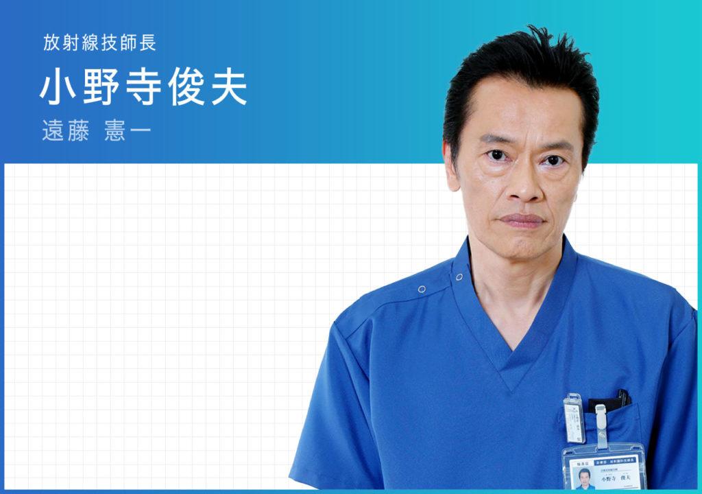 小野寺俊夫役:遠藤憲一