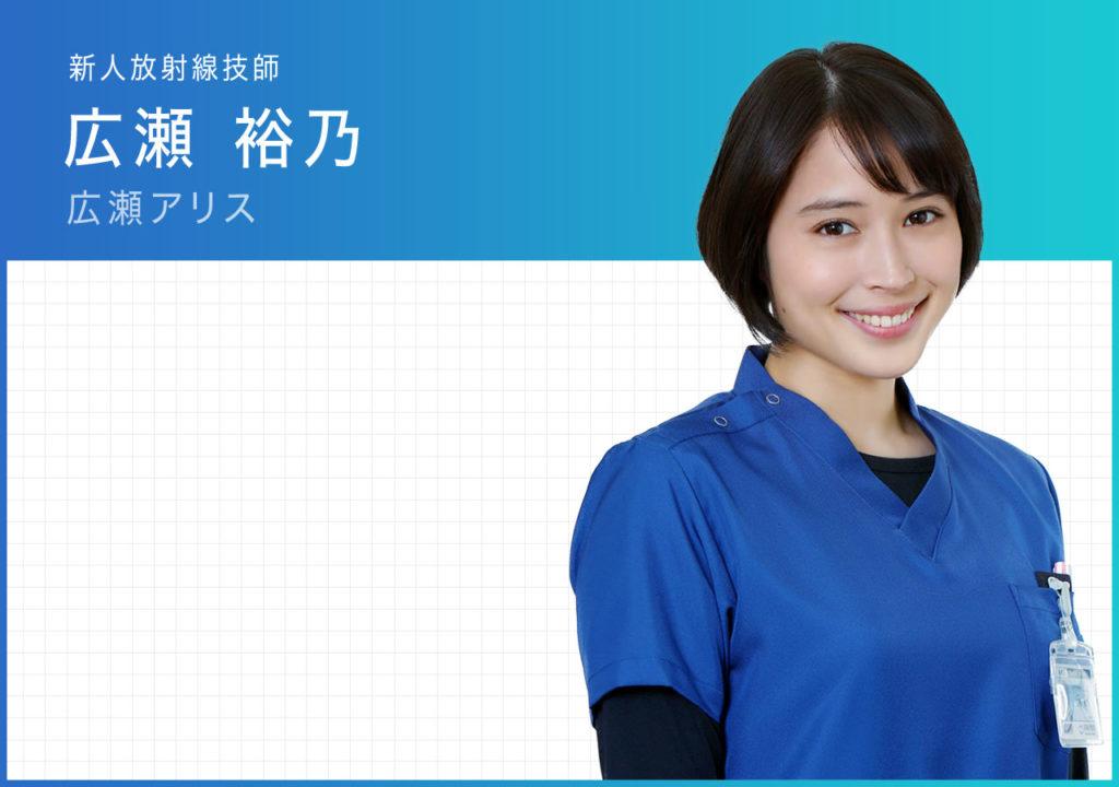 広瀬裕乃役: 広瀬アリス