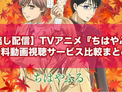 【見逃し配信】TVアニメ『ちはやふる1・2・3』の無料動画視聴サービス比較まとめ
