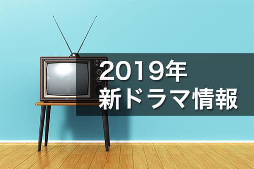 2019年新ドラマ情報まとめ