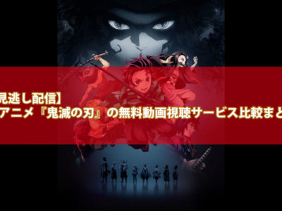 【見逃し配信】TVアニメ『鬼滅の刃』の無料動画視聴サービス比較まとめ