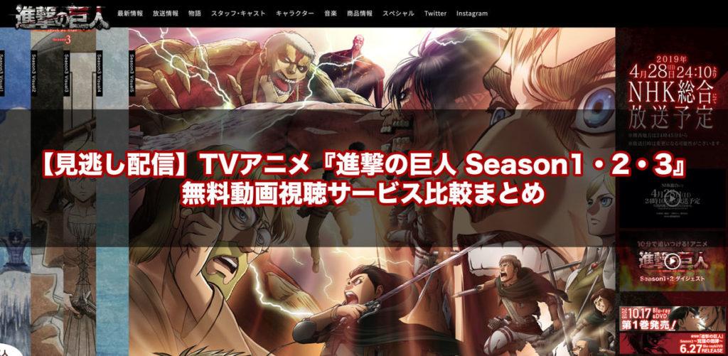 【見逃し配信】TVアニメ『進撃の巨人 Season1・2・3』の無料動画視聴サービス比較まとめ