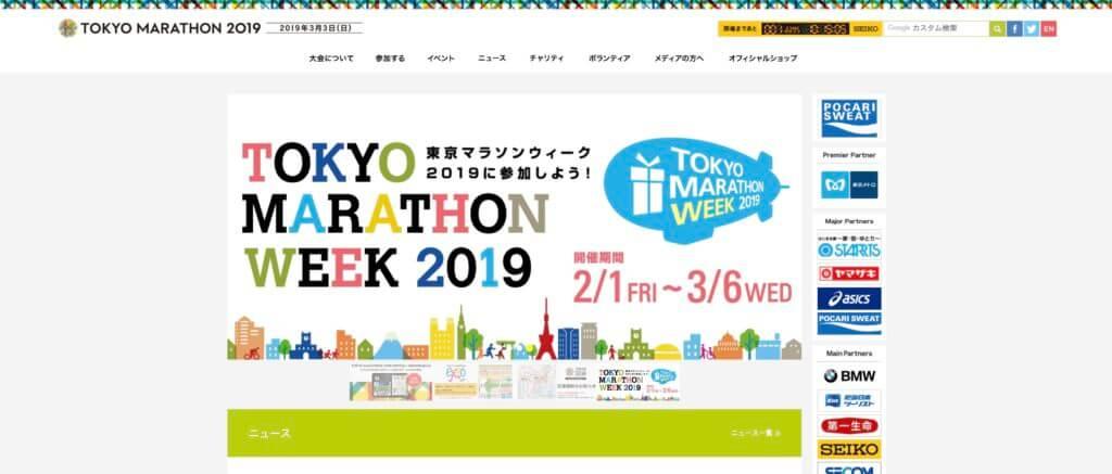 『東京マラソン2019』の放送スケジュール