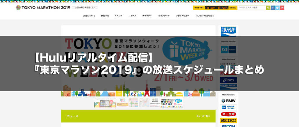 【Huluリアルタイム配信】『東京マラソン2019』の放送スケジュールまとめ