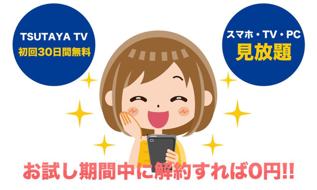 『TSUTAYA TV/TSUTAYA DISCAS』