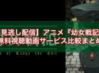 【見逃し配信】アニメ『幼女戦記』の無料視聴動画サービス比較まとめ