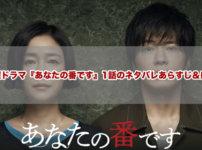 日曜ドラマ『あなたの番です』1話のネタバレあらすじ&感想/交換殺人ゲームが始まる...!!