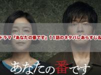 【見逃し配信】日曜ドラマ『あなたの番です-反撃編-』11話のネタバレあらすじ&感想