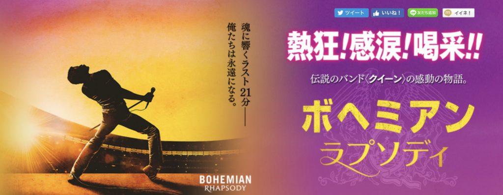 http://www.foxmovies-jp.com/bohemianrhapsody/