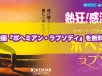 【動画配信】映画『ボヘミアン・ラプソディ』を無料視聴する方法