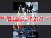【見逃し配信】TVアニメ『文豪ストレイドッグス』の無料動画視聴サービス比較まとめ