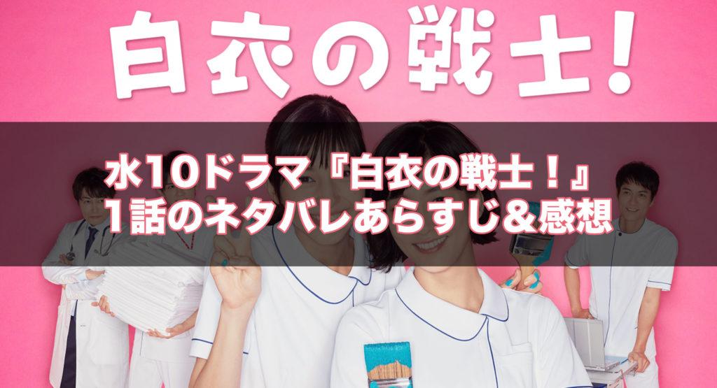 水10ドラマ『白衣の戦士!』 1話のネタバレあらすじ&感想